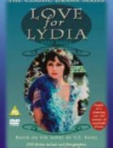 Любовь для Лидии