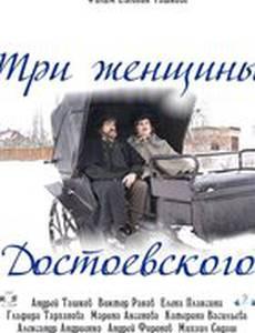 Три женщины Достоевского