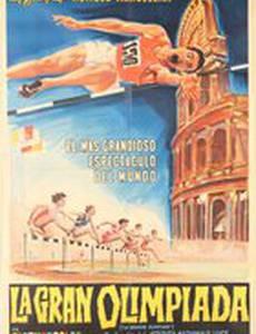 Великая Олимпиада