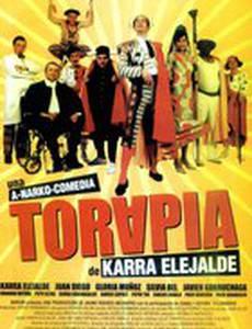 Торапия