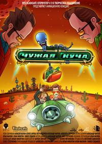 Постер Чужая куча