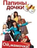 """Постер из фильма """"Папины дочки"""" - 1"""