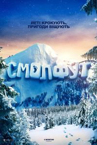 Постер Смолфут
