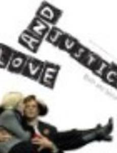 Любовь и справедливость