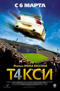 Постер Такси 4