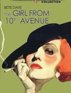 Девушка с 10-й авеню