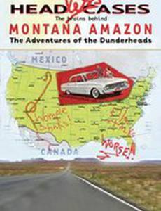Монтана Амазон