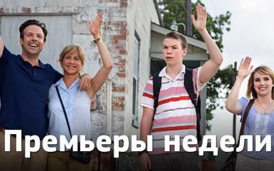 Премьеры недели: стриптиз Дженнифер Энистон, мозг Николаса Кейджа и сериал а-ля Тарантино
