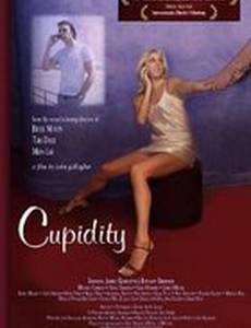Cupidity