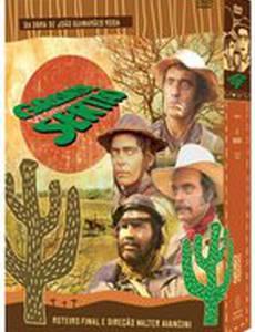 Великая пустыня: Путь (мини-сериал)