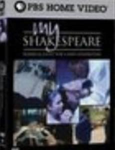Мой Шекспир