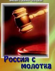 Россия с молотка (видео)