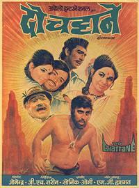 Постер Do Chattane
