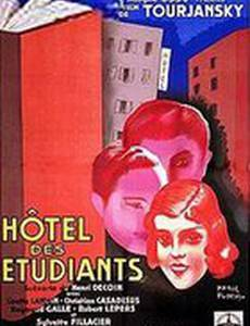 Hôtel des étudiants