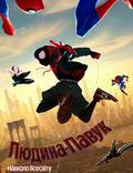 """Постер из фильма """"Человек-паук: Через вселенные"""" - 1"""