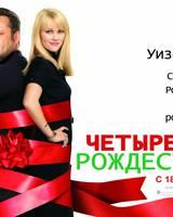 """Постер из фильма """"Четыре Рождества"""" - 2"""