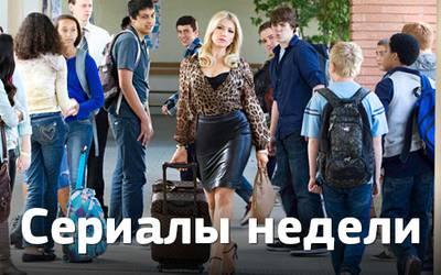 Сериалы недели: «Физрук», «Очень плохая училка» и «Салем»