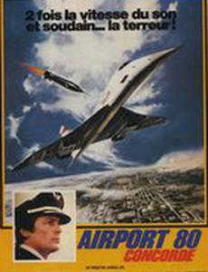 Конкорд: Аэропорт-79