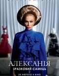 """Постер из фильма """"Образцовый самец2"""" - 1"""