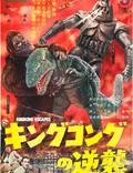 """Постер из фильма """"Побег Кинг-Конга"""" - 1"""