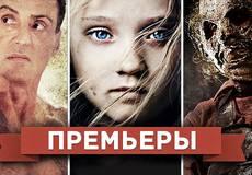 Обзор премьер четверга 7 февраля 2013 года