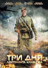 Три дня лейтенанта Кравцова (мини-сериал)