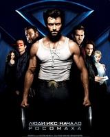 """Постер из фильма """"Люди Икс. Начало. Росомаха"""" - 3"""
