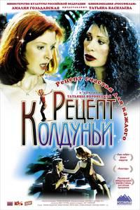 Постер Рецепт колдуньи
