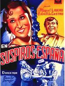 Вздохи Испании