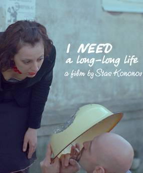 Я хочу жить долго-долго