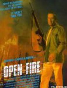 Открытый огонь