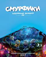 """Постер из фильма """"Смурфики. Затерянная деревня"""" - 3"""