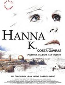 Ханна К.