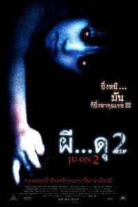 Постер Проклятие 2