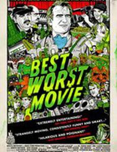 Лучший фильм из худших