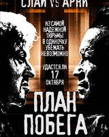 """Постер из фильма """"План побега"""" - 4"""