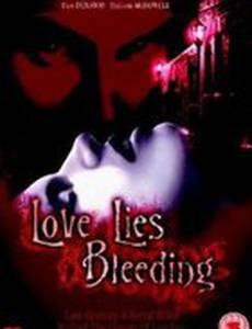 Любовь лежит, истекая кровью