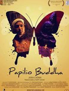 Бабочка-Будда