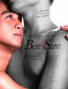 Бен и Сэм