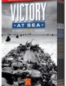 Победа на море