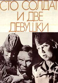Постер Сто солдат и две девушки