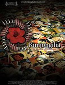Кимджонгилия