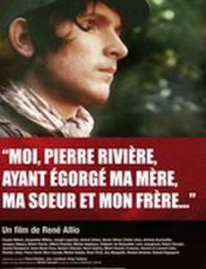 Я, Пьер Ривьер, зарезал свою мать, сестру и брата...