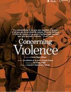 О насилии