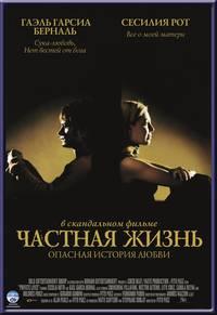 Постер Частная жизнь