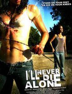 Ни за что не умру в одиночку