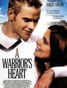 Сердце воина