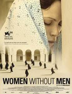 Женщины без мужчин
