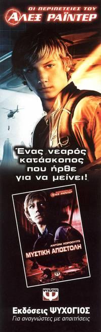 Постер Громобой