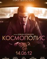 """Постер из фильма """"Космополис"""" - 3"""